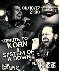 6 октября, пятница -  Tribute to SYSTEM OF A DOWN & KORN