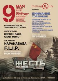 - Night of victory! -